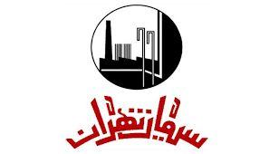 سیمان تهران قیمت